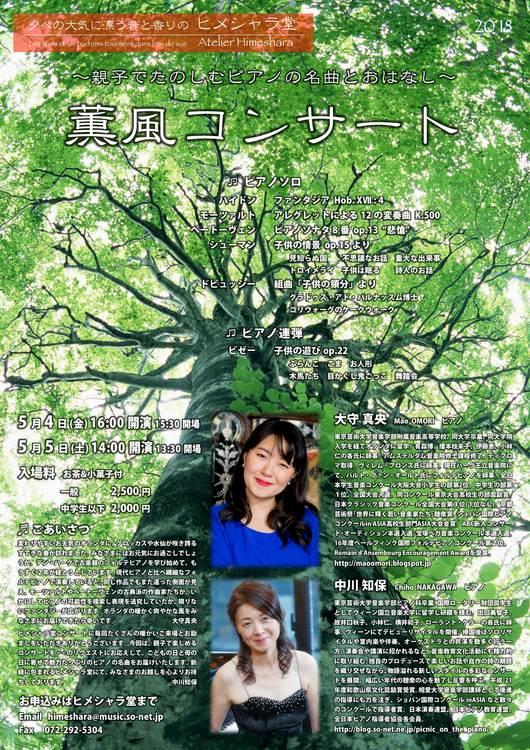 2018薫風コンサートちらし180504.jpg