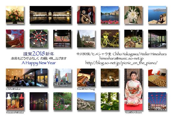 年賀2018chiho_web.jpg