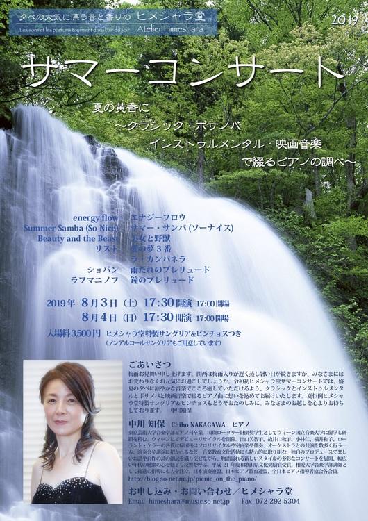 2019サマーコンサート修正ちらし19.07.27~28.jpg