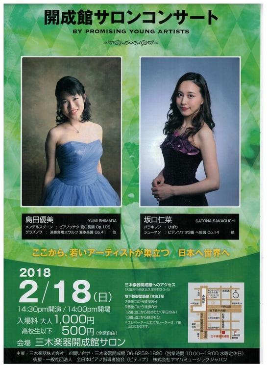 開成館島田坂口表.jpg